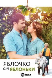 Смотреть Яблочко от яблоньки онлайн в HD качестве