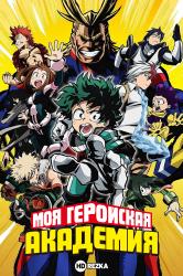 Смотреть Моя геройская академия / Академия героев онлайн в HD качестве