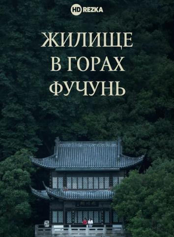 Смотреть Жилище в горах Фучунь онлайн в HD качестве 720p