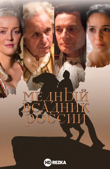 Смотреть Медный всадник России онлайн в HD качестве 720p