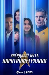 Смотреть Звездный путь: Короткометражки онлайн в HD качестве 720p