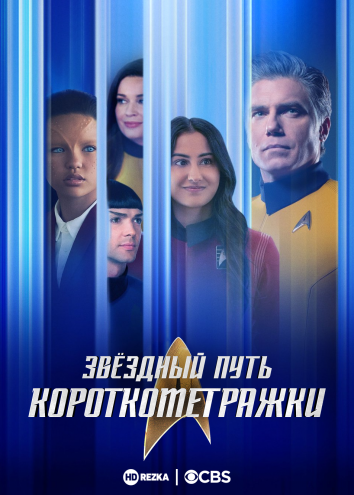 Звездный путь: Короткометражки
