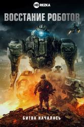 Смотреть Восстание роботов онлайн в HD качестве 720p