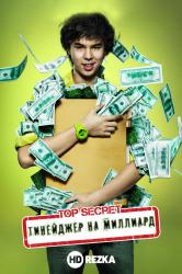 Смотреть Тинейджер на миллиард / Секрет Топа / Миллиардер онлайн в HD качестве 720p