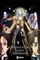 Смотреть Инспекторы чудес Ватикана онлайн в HD качестве 720p