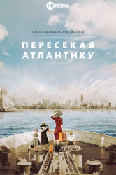 Смотреть Пересекая Атлантику онлайн в HD качестве 720p