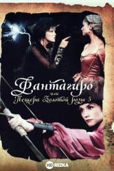 Смотреть Фантагиро, или Пещера золотой розы 5 онлайн в HD качестве 720p