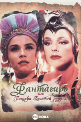 Смотреть Фантагиро, или Пещера золотой розы 2 онлайн в HD качестве 480p