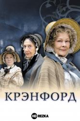 Смотреть Крэнфорд онлайн в HD качестве 720p