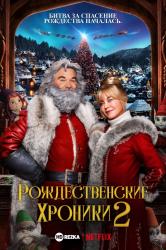 Смотреть Рождественские хроники 2 онлайн в HD качестве 720p