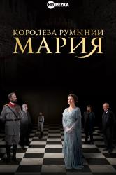 Смотреть Королева Румынии - Мария / Королева Мария онлайн в HD качестве 720p