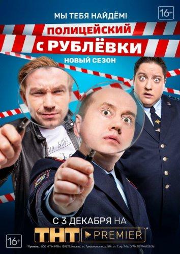 Смотреть Полицейский с Рублёвки. Мы тебя найдём онлайн в HD качестве 720p