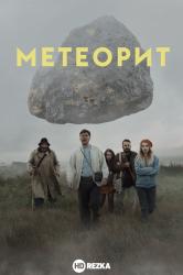 Смотреть Метеорит онлайн в HD качестве 720p