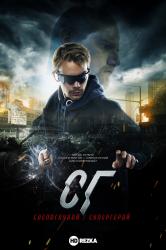 Смотреть СГ: Слепоглухой/Супергерой онлайн в HD качестве 720p