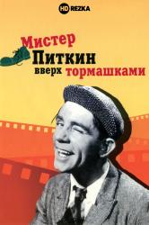 Смотреть Мистер Питкин: Вверх тормашками онлайн в HD качестве 720p