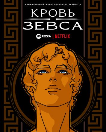 Смотреть Кровь Зевса онлайн в HD качестве 720p