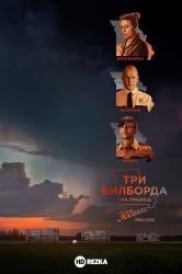 Смотреть Три билборда на границе Эббинга, Миссури онлайн в HD качестве