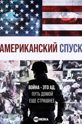 Смотреть Американский спуск онлайн в HD качестве