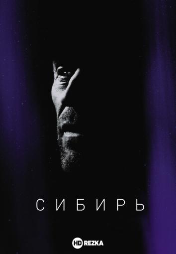 Смотреть Сибирь онлайн в HD качестве 720p