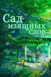 Смотреть Сад изящных слов онлайн в HD качестве 720p