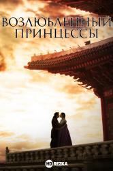 Смотреть Возлюбленный принцессы онлайн в HD качестве 720p