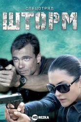 Смотреть Спецотряд «Шторм» онлайн в HD качестве