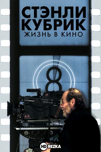Смотреть Стэнли Кубрик: Жизнь в кино онлайн в HD качестве 720p