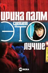 Смотреть Ирина Палм сделает ЭТО лучше онлайн в HD качестве 720p