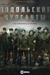 Смотреть Подольские курсанты онлайн в HD качестве 720p
