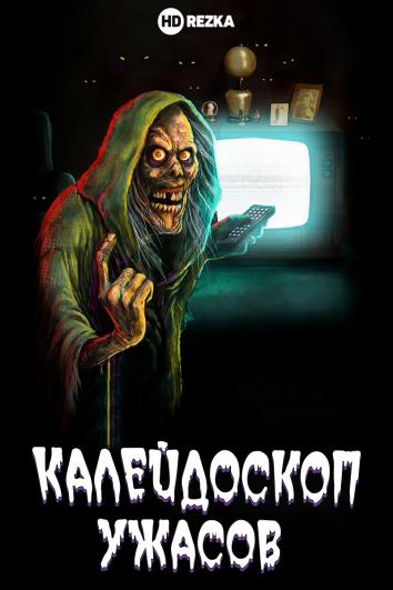 Калейдоскоп ужасов