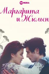 Смотреть Маргарита и Жюльен онлайн в HD качестве