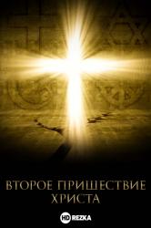 Смотреть Второе пришествие Христа онлайн в HD качестве