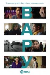 Смотреть Вару онлайн в HD качестве 720p