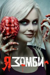 Смотреть Я – зомби онлайн в HD качестве 720p