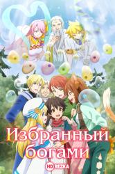 Смотреть Избранный богами / Милостью богов онлайн в HD качестве 720p