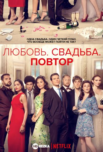 Смотреть Любовь. Свадьба. Повтор онлайн в HD качестве 720p
