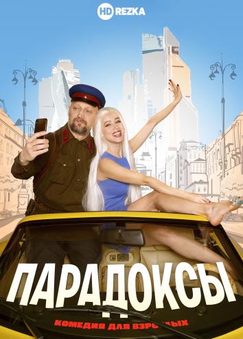 Смотреть Парадоксы онлайн в HD качестве 720p