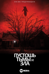 Смотреть Пустошь тьмы и зла онлайн в HD качестве 720p