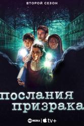Смотреть Послания призрака онлайн в HD качестве 720p