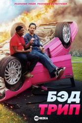 Смотреть Бэд трип онлайн в HD качестве 720p