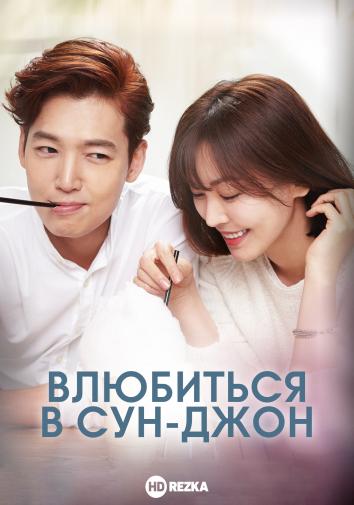 Смотреть Влюбиться в Сун-джон онлайн в HD качестве 720p