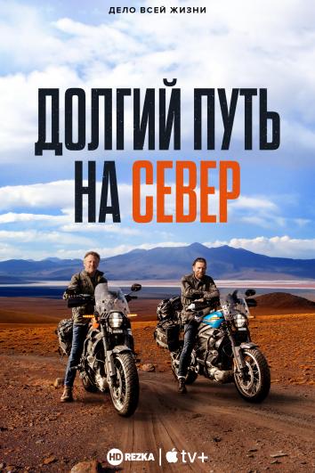 Смотреть Долгий путь на север онлайн в HD качестве 720p