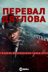 Смотреть Перевал Дятлова онлайн в HD качестве 720p
