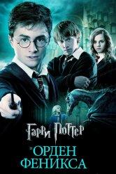 Смотреть Гарри Поттер и Орден Феникса онлайн в HD качестве