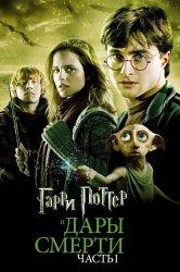 Смотреть Гарри Поттер и Дары Смерти: Часть I онлайн в HD качестве 720p