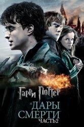 Смотреть Гарри Поттер и Дары Смерти: Часть II онлайн в HD качестве 720p