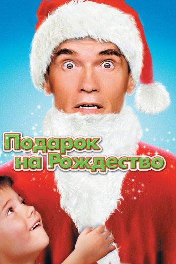 Смотреть Подарок на Рождество онлайн в HD качестве 720p