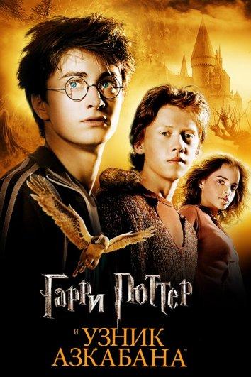 Смотреть Гарри Поттер и узник Азкабана онлайн в HD качестве 720p
