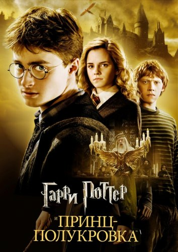 Смотреть Гарри Поттер и Принц-полукровка онлайн в HD качестве 720p