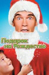 Смотреть Подарок на Рождество онлайн в HD качестве